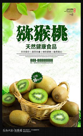 创意猕猴桃采摘宣传海报