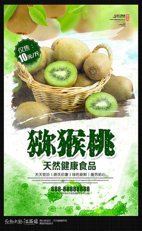 创意猕猴桃采摘宣传海报设计