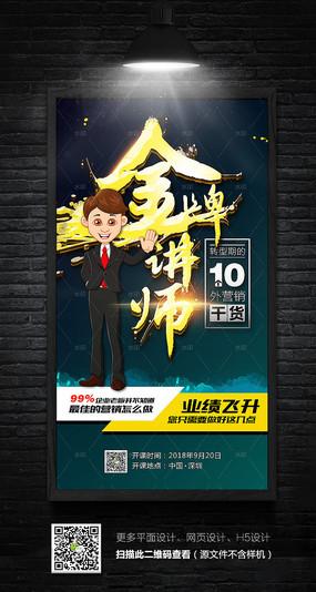 下载收藏 微信微商营销金牌讲师宣传海报 下载收藏 创意微商招代理
