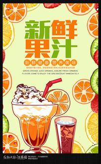 创意新鲜果汁宣传海报设计