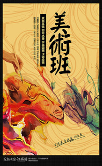 复古创意美术班招生宣传海报