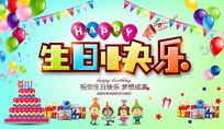 孩子生日快乐背景海报
