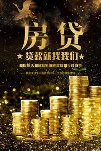 黑金房屋贷款宣传海报