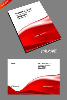 红色企业画册封面