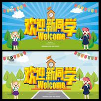 欢迎新同学开学典礼海报