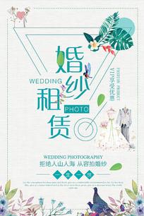 婚纱租赁海报设计