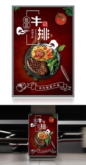 简约创意美味极品牛排海报设计