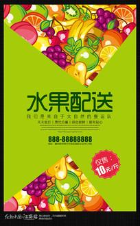 简约创意水果配送宣传海报