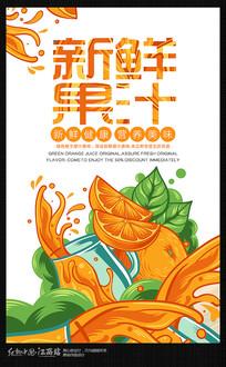 简约创意新鲜果汁宣传海报