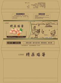 简约鸡蛋包装盒设计