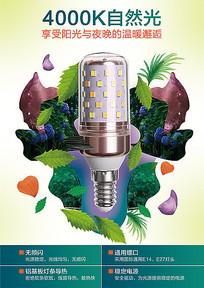 家用LED灯泡产品促销海报