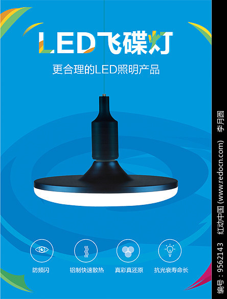 家用LED灯泡宣传海报图片