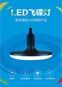 家用LED灯泡宣传海报