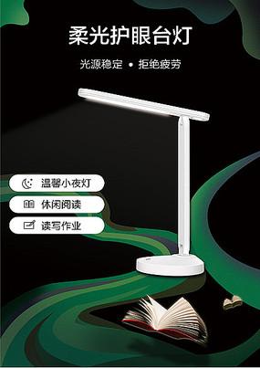 家用台灯灯泡产品促销海报