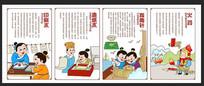 卡通四大发明手绘漫画全套展板