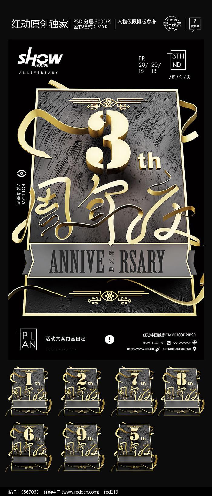 炫酷周年庆海报模版图片