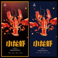美味小龙虾美食节海报