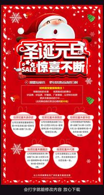 圣诞元旦活动通知海报 PSD