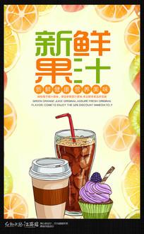 时尚创意新鲜果汁宣传海报设计