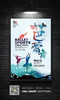 水彩创意芭蕾舞培训海报