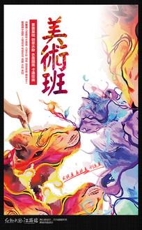 水彩创意美术班招生宣传海报
