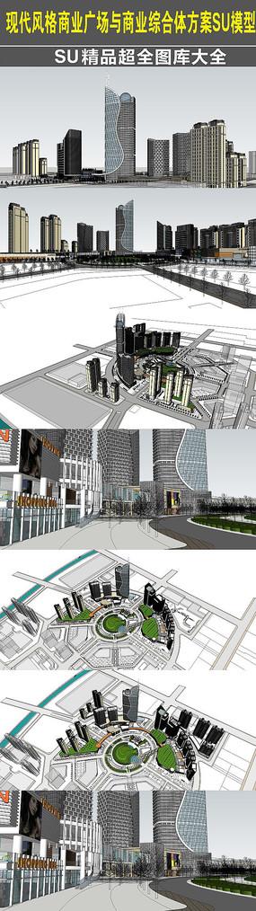现代风格商业广场与商业综合体