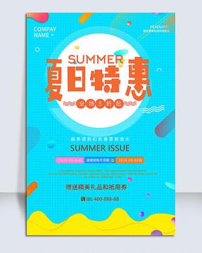 夏日特惠促销海报设计