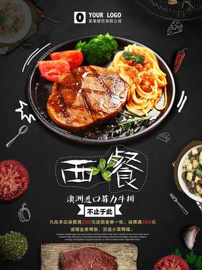 西餐美食海报设计