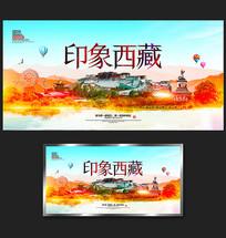 印象西藏旅游宣传海报