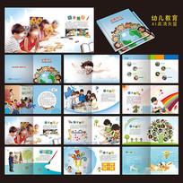 幼儿园早教宣传教育画册
