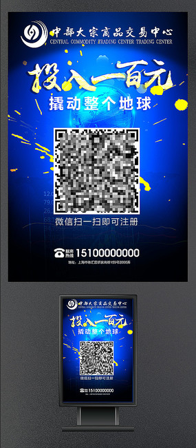 中部交易推广海报H5