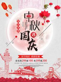 中国风中秋国庆双节同庆海报