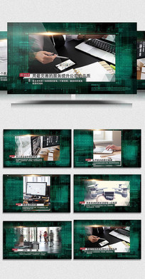 AECC高科技商务宣传模板
