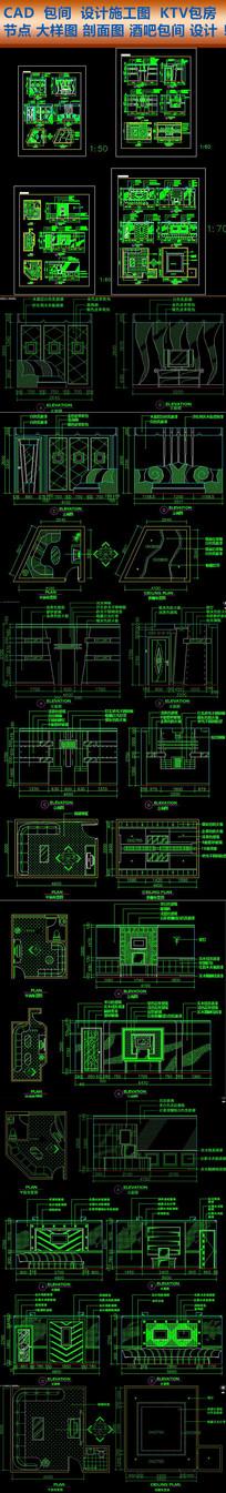 CAD工装施工图KTV设计