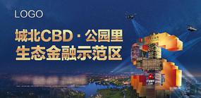 CBD商业地产户外广告