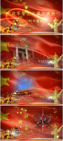 EDIUS党政军警宣传模板