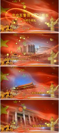 Pr党政军警宣传展示模板