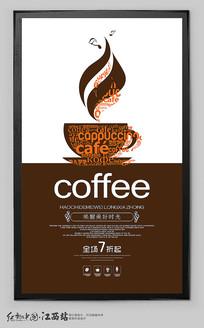 创意咖啡海报设计