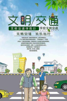 创意文明交通安全出行宣传海报