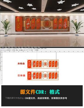 古典党建文化廉政文化墙展板 CDR