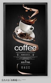 黑色咖啡海报设计