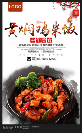 黄焖鸡米饭传统美食海报