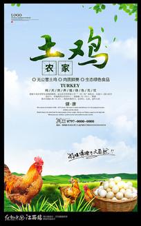 简约农家土鸡促销海报设计