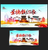 景德镇印象旅游宣传海报