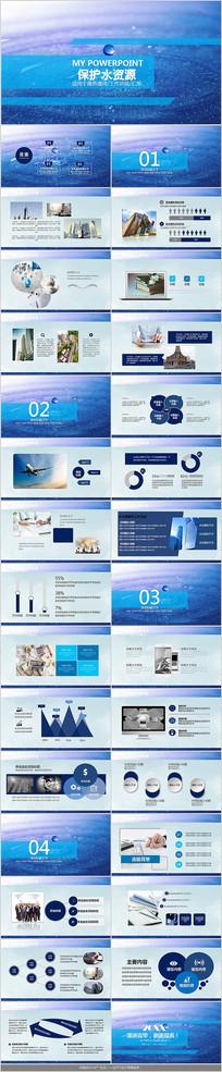 蓝色保护水资源PPT模板