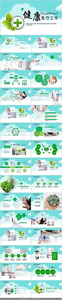 绿色健康医疗PPT模板