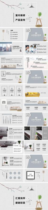 室内装修产品宣传手册ppt