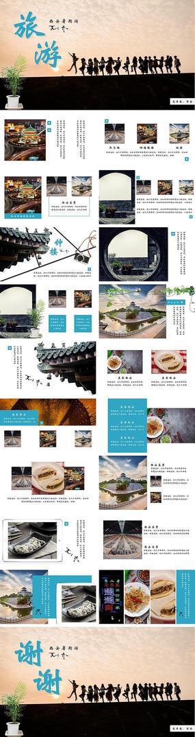 暑期旅游西安介绍电子相册PPT