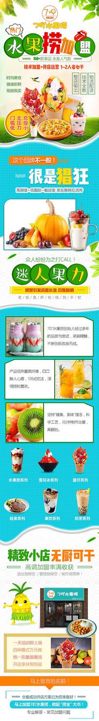 淘宝天猫奶茶饮品广告