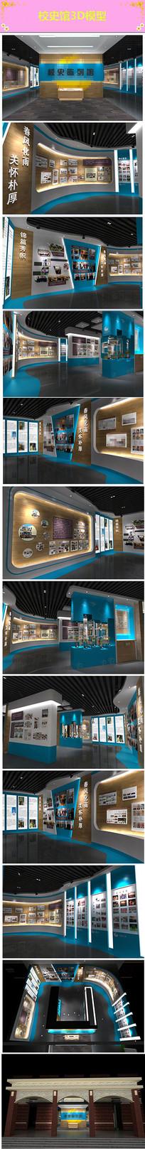 校史馆文化展厅3D模型